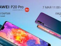 Синий Huawei P20 Pro поступит в продажу завтра
