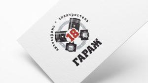 Разработка логотипа в Железнодорожном