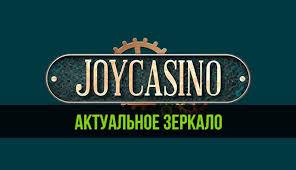 Джойказино: официальный сайт казино