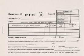 Гостиничные документы строгой отчётности