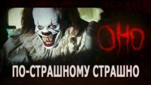 Обзоры фильмов ужасов