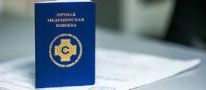 Оформление медицинской книжки в Москве